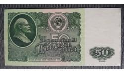 Банкнота 50 рублей СССР 1961 года