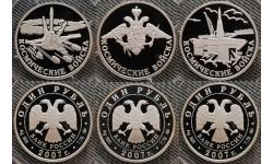 Набор из 3 монет 1 рубль 2007 г. Космические войска