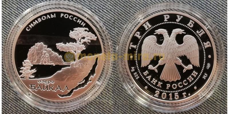 3 рубля 2015 г. Байкал - Символы России