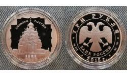 3 рубля 2015 г. Кижи - Символы России