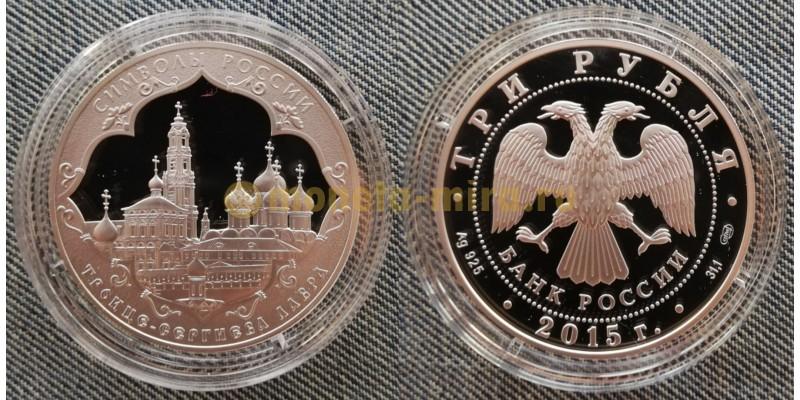 3 рубля 2015 г. Троице-Сергиева Лавра - Символы России