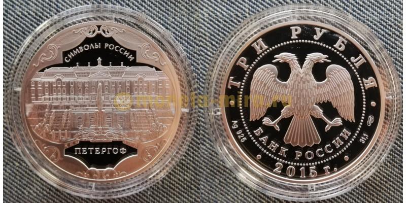 3 рубля 2015 г. Петергоф - Символы России