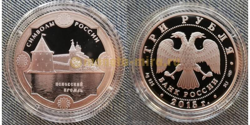 3 рубля 2015 г. Псковский кремль - Символы России