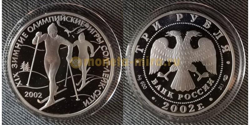 3 рубля 2002 г. Зимние Олимпийские игры в Солт-Лейк-Сити