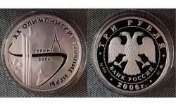 3 рубля 2006 г. XX Олимпийские зимние игры в Турине