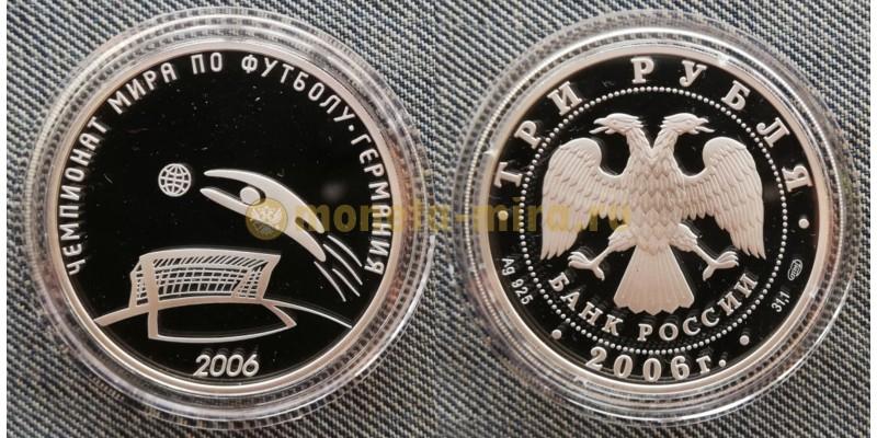 3 рубля 2006 г. Чемпионат мира по футболу вГермании