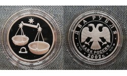 2 рубля 2002 г. Весы - серия знаки зодиака