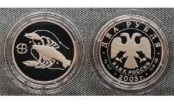 2 рубля 2003 г. Рак - серия знаки зодиака