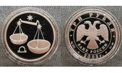 3 рубля 2003 г. Весы - серия знаки зодиака