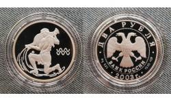 2 рубля 2003 г. Водолей - серия знаки зодиака