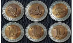 Набор из 3 монет 10 рублей 1992 г. из серии Красная Книга