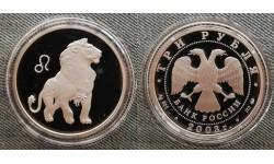 3 рубля 2003 г. Лев - серия знаки зодиака