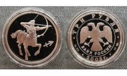 3 рубля 2003 г. Стрелец - серия знаки зодиака