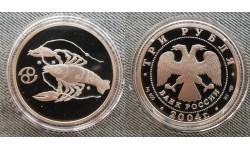 3 рубля 2004 г. Рак - серия знаки зодиака