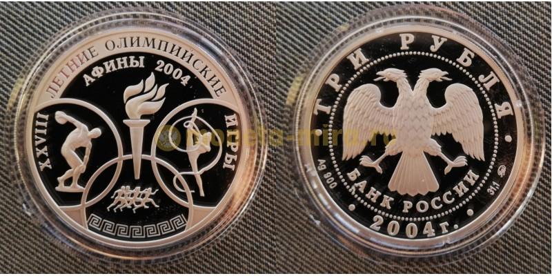 3 рубля 2004 г. XXVIII летние олимпийские игры в Афинах