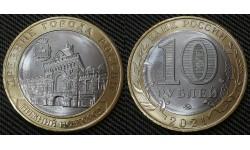 10 рублей 2021 г. серия Древние Города - Нижний Новгород