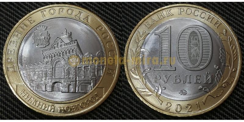 10 рублей Нижний Новгород 2021 год - Древние города