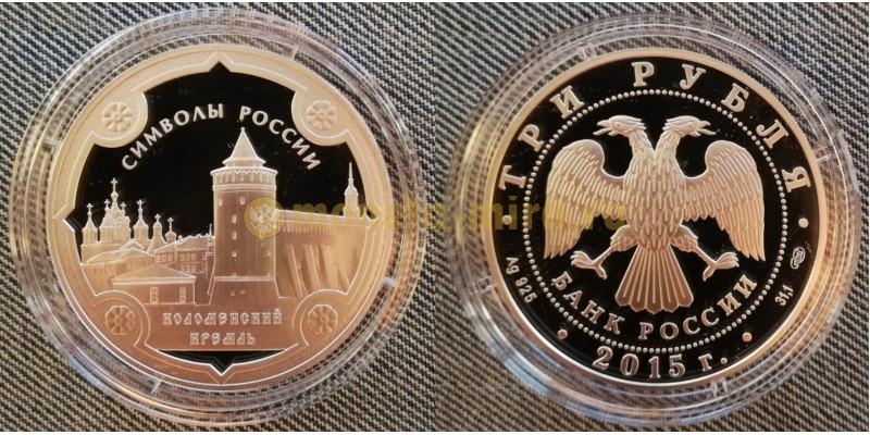 3 рубля 2015 г. Коломенский кремль, символы России