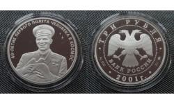 3 рубля 2001 г. 40-летие первого космического полета Гагарина