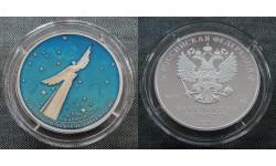 25 рублей 2021 г. 60-летие первого полета человека в космос, цветная - серебро 925 пр.