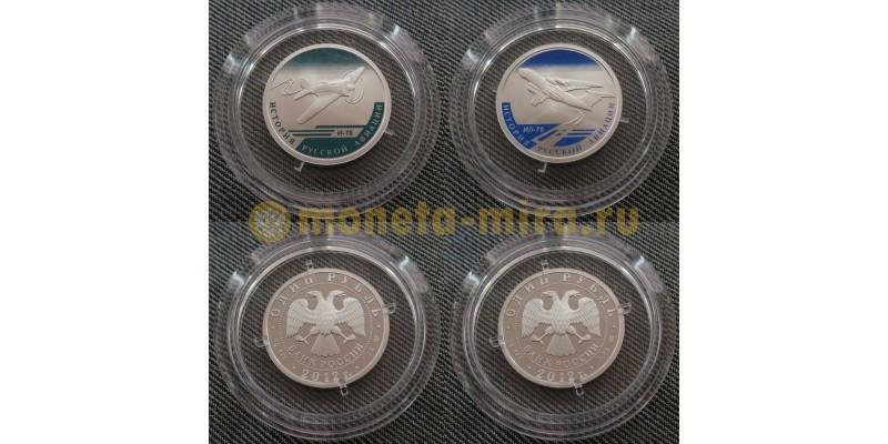 Набор из 2 монет 1 рубль 2012 г. И-16, ИЛ-76 - серебро