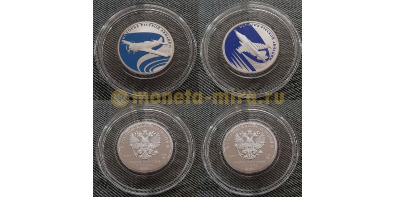 Набор из 2 монет 1 рубль 2015 г. ЛА-5, СУ-25 - серебро