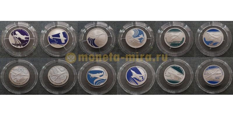 Набор из 12 монет 1 рубль 2010-2016 гг.. серии История Русской Авиации
