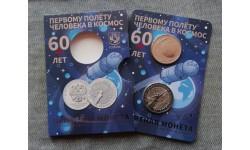 25 рублей 2021 г. 60 лет первому полету человека в космос, в официальном буклете