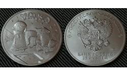 25 рублей 2021 г. Умка - обычная