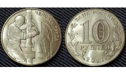 10 рублей 2021 г. Работник нефтегазовой отрасли, серия Человек труда