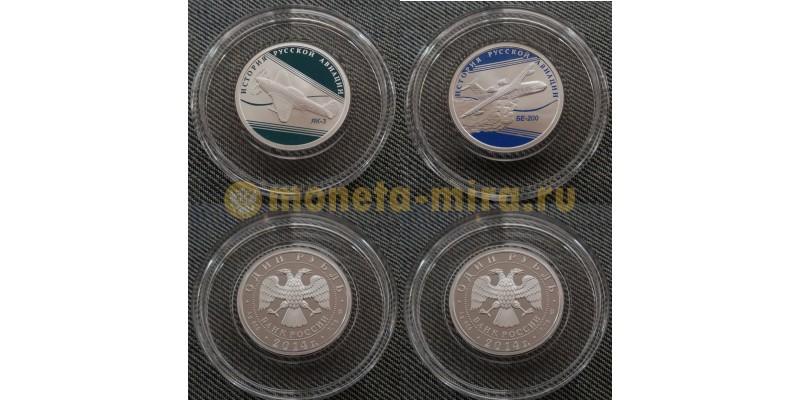 Набор из 2 монет 1 рубль 2014 г. ЯК-3, БЕ-200 - серебро