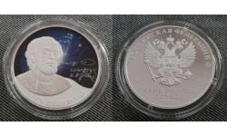 3 рубля 2021 г. Стремление к звездам, Циолковский, серебро 925 пр.