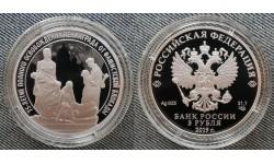 3 рубля 2019 г. 75-летие освобождения Ленинграда, серебро 925 пр.
