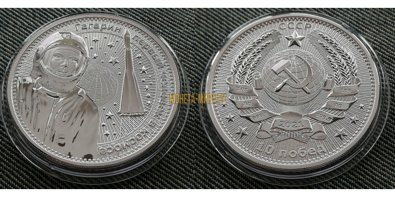 Монетовидный жетон 10 побед 2021 г.  Интеркосмос. Гагарин, серебро 999 пр.