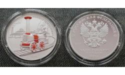3 рубля 2021 г. Паровоз Черепановых, серия Изобретения России, серебро 925 пр.