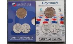 Набор из 2 буклетов с монетой 25 рублей 2020 г. Медицинские работники и жетоном, Спутник V и РФПИ