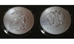 3 рубля 2021 г. Георгий Победоносец, серебро 999 пр. СПМД