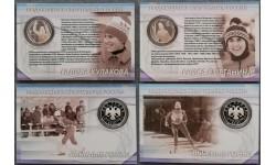 Набор из 2 монет 2 рубля 2013 г. Лыжницы Сметанина, Кулакова