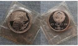 1 рубль СССР 1987 г. 70 лет Октябрьской революции - в запайке