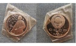 1 рубль СССР 1987 г. 130 лет со дня рождения Циолковского, в запайке