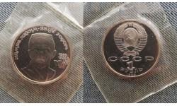 1 рубль СССР 1989 г. Хамзы Хаким-Заде Ниязи, в запайке
