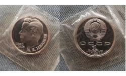 1 рубль СССР 1991 г. 100 лет со дня рождения Иванова, в запайке