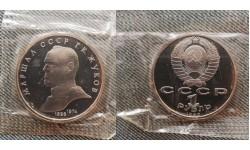 1 рубль СССР 1990 г. Маршал Советского Союза Жуков, в запайке