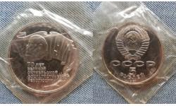 5 рублей СССР 1987 г. 70 лет Великой Октябрьской революции (шайба), в запайке