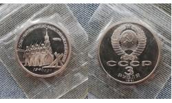 3 рубля СССР 1991 г. 50 лет разгрома фашистских войск под Москвой - в запайке