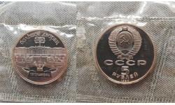 5 рублей СССР 1990 г. Большой дворец в Петродворце, в запайке