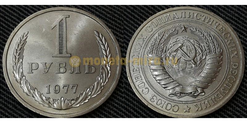 1 рубль СССР 1977 г.
