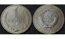 1 рубль СССР 1980 г. (Малая звезда)