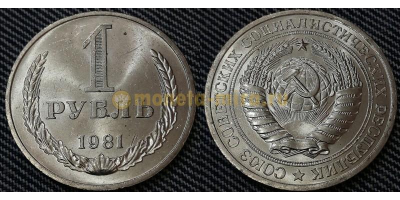 1 рубль СССР 1981 г. (Маленькая звезда)