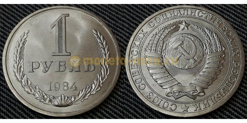 1 рубль СССР 1984 г. №1